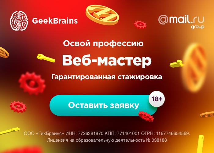 онлайн обучение на вебмастера