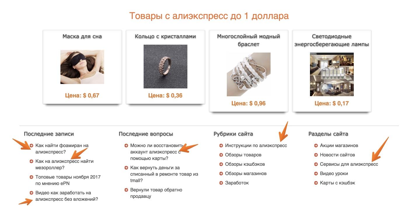Алиэкспресс на русском языке официальный сайт ru.aliexpress.com 2018-01-01 11-12-17
