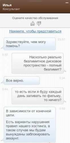 безлимитный хостинг Россия