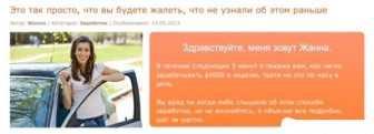 Kak-obmanut-vseh-i-zarabotat-336x121