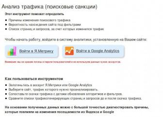 Как провести анализ трафика сайта?
