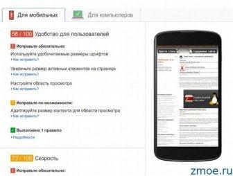Как сделать мобильную версию сайта?
