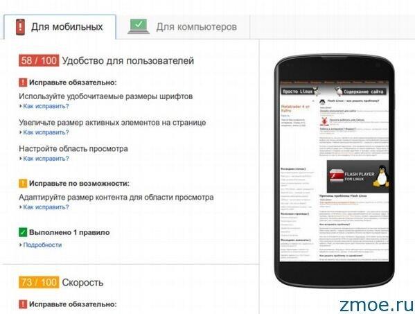 Как сделать свой сайт мобильным приложением