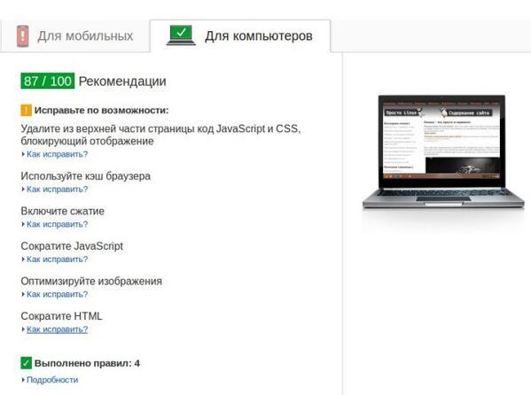 Как удалить JavaScript и оптимизировать CSS?