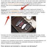 Как заработать на Летишопс вебмастеру?