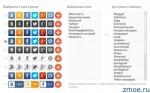 Кнопки социальных сетей для сайта