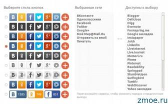 Кнопки социальных сетей Pluso