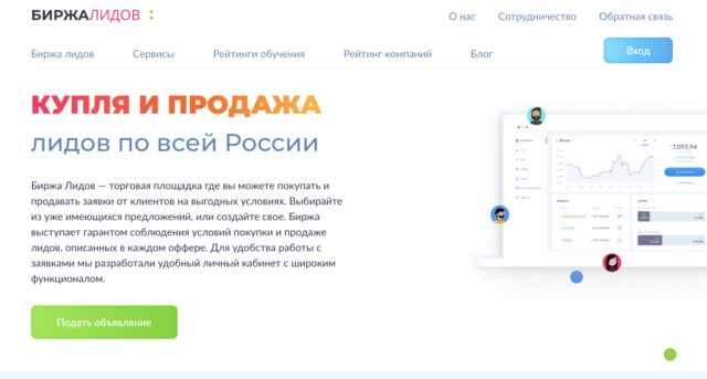 Купить и продать лиды в России - покупка без предоплат готовых клиентов и заявок для сайтов на бирже лидов