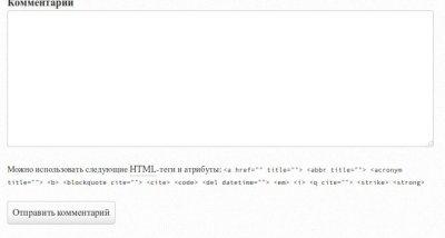 Можно использовать следующие HTML-теги и атрибуты