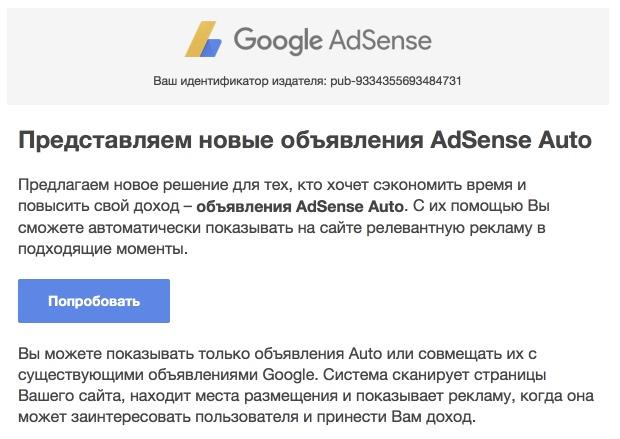 Новые объявления AdSense Auto