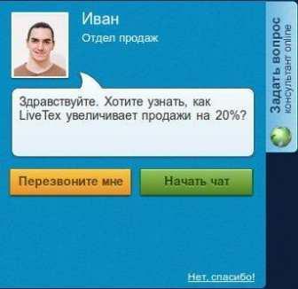 Onlajn-konsul-tant-na-sajt