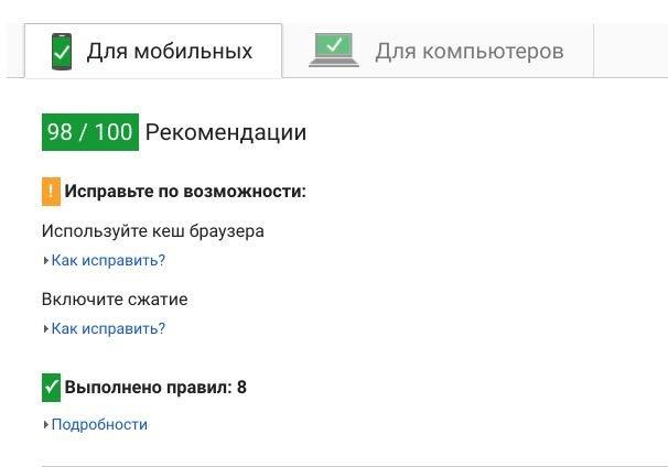 pagespeed-insights-vremya-otklika-ot-servera