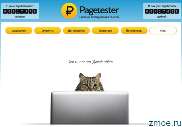 PageTester