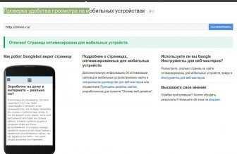 Как проверить мобильную версию сайта?
