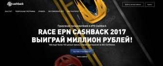 Конкурс от кэшбэк сервиса ЕПН на миллион!