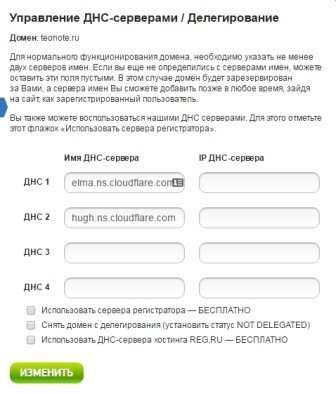 Система регистрации доменных имен 2domains.ru