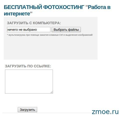 Свой хостинг фото без регистрации