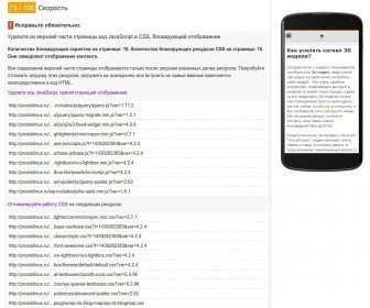 Удалите из верхней части страницы код JavaScript и CSS, блокирующий отображение!
