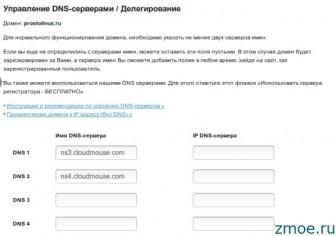 Управление DNS-серверами Делегирование