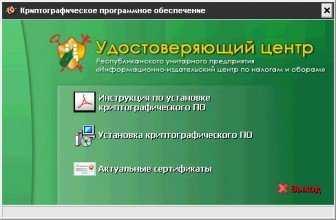 Установка криптографического ПО