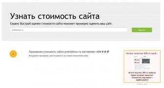 Узнать стоимость сайта
