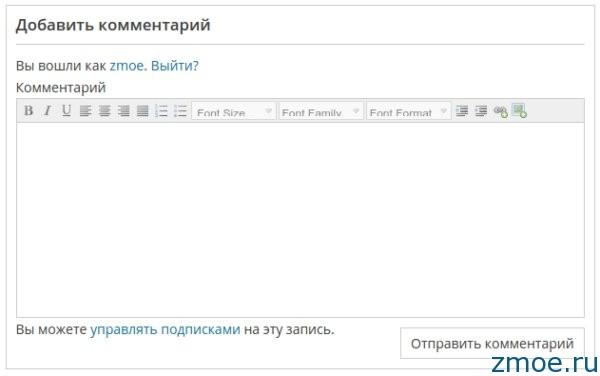 Визуальный редактор для комментариев