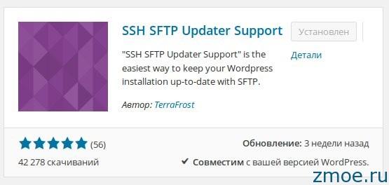 Wordpress без FTP