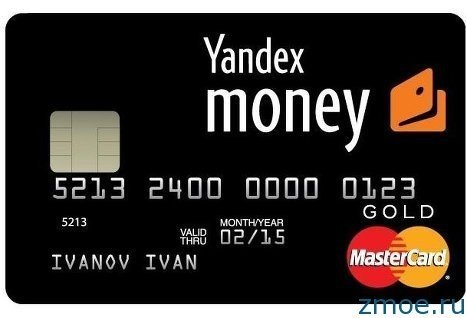 Пластиковаякарта от Yandex