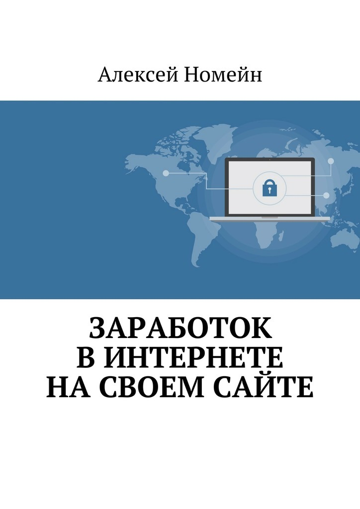 Алексей Номейн Заработок вИнтернете насвоем сайте