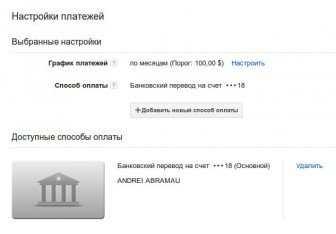 банковский перевод на adsense