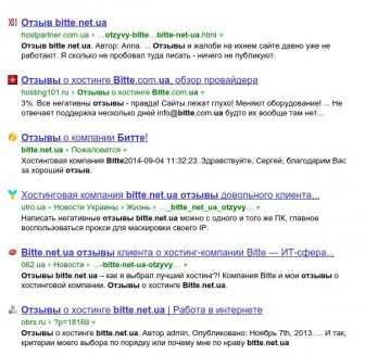 bitte.net.ua отзывы