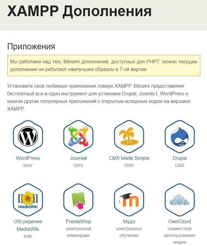 Где взять дополнения для веб сервера?