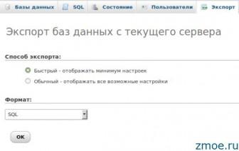 экспорт базы данных wordpress