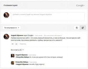 Вывод комментариев с Google Plus на сайт