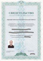 Как открыть ИП в Беларуси?