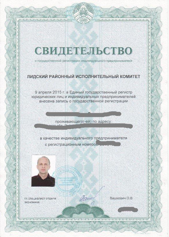 ип в белоруссии