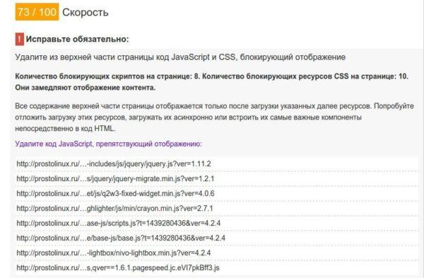 Как удалить из верхней части страницы код JavaScript?