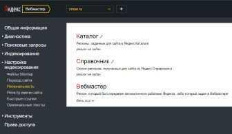 как изменить региональность сайта