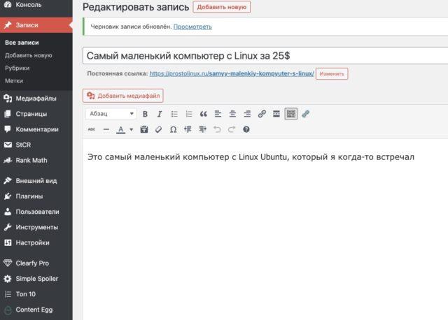 Как изменить стили в текстовом редакторе wordpress