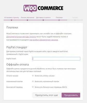 Как можно сделать свой интернет магазин?