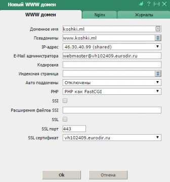 Как подключить домен к евробайт?
