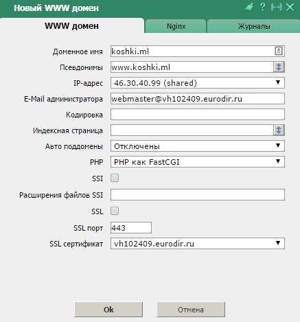 тестовый домен хостинг