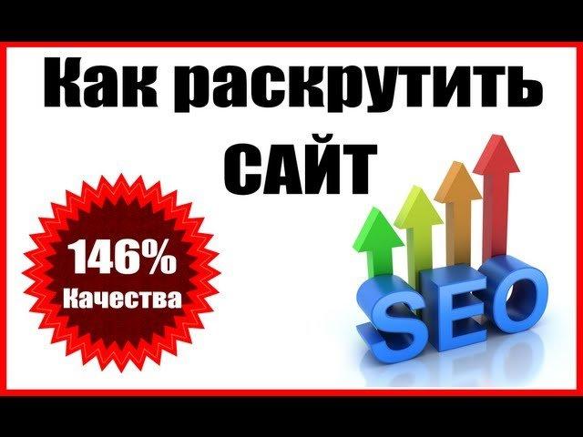 Как продвинуть сайт в поисковиках самому бесплатно