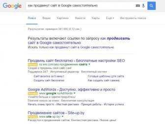 как продвинут сайт в Google самостоятельно