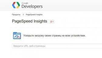 Как проверить скорость загрузки сайта?