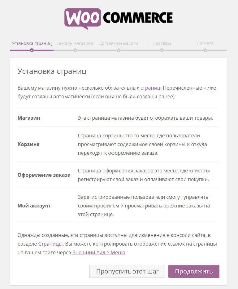 Как сделать интернет-магазина на wordpress 91