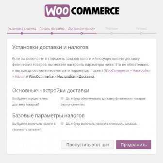Как сделать магазин на wordpress?