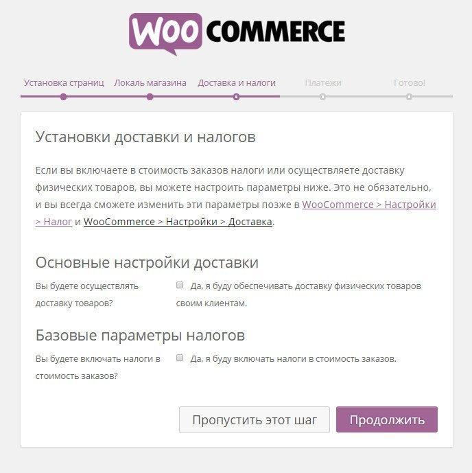 Как сделать интернет-магазина на wordpress 37