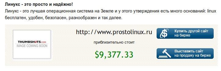 как узнать сколько стоит сайт
