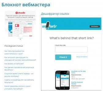 как вставить сайт в сайт в html?